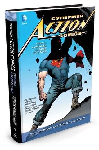 Фото Супермен. Action Comics. Супермен и Люди из Стали. Книга 1