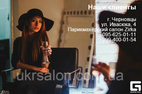 Фото 5 парикмахерского салона Зирка