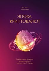 Эпоха криптовалют. Как биткоин и блокчейн меняют мировой экономический