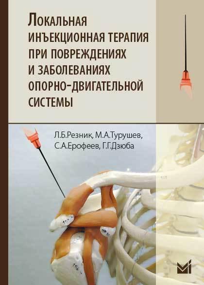 Популярное Локальная инъекционная терапия при повреждениях и заболеваниях опорно-двигательной системы lokalnaja_terapia_reznik.jpg