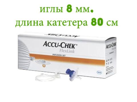 Набор инфузионный  Акку-Чек ФлексЛинк  8/80  (длина иглы 8 мм, длина катетера 80 см)