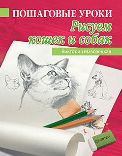 Пошаговые уроки рисования. Рисуем кошек и собак