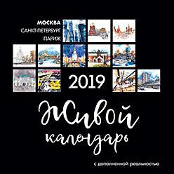 Живой календарь 2019 Москва