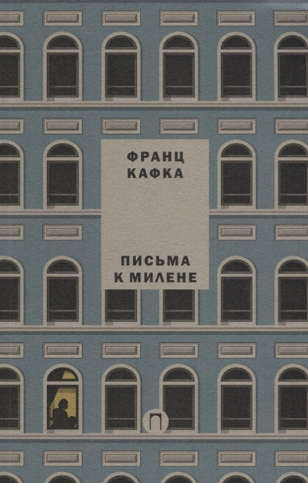 Kitab Письма к Милене. Т.2 | Кафка Ф.