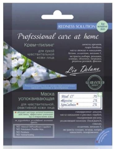 Liv-delano Professional care at home Маска успокаивающая д/реактивн.кожи+Крем-пилинг(7г+5г)