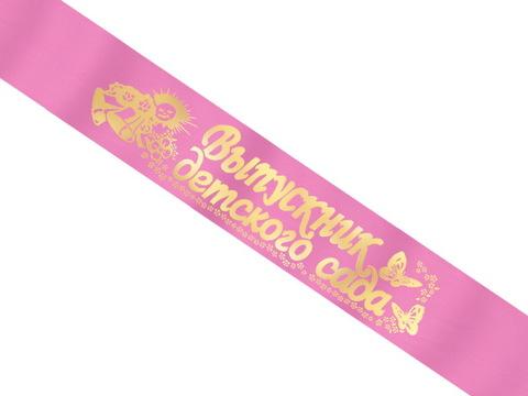 Лента «Выпускник детского сада» шелк розовый