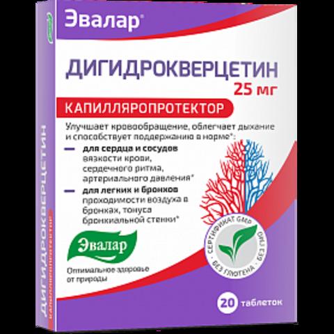 Дигидрокверцетин №20