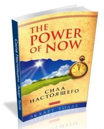 Kitab Power of Now. Сила Настоящего: Рук-во к духовному пробуждению (обл.) | Экхарт Толле