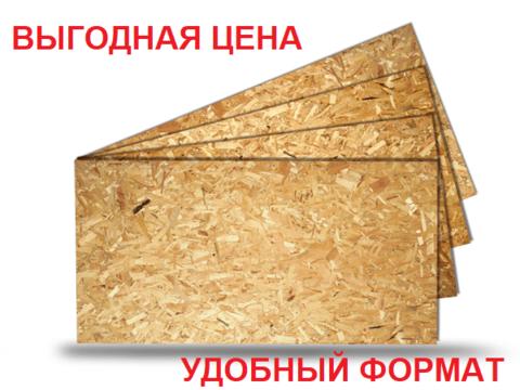 OSB-3 повышенной влагостойкости