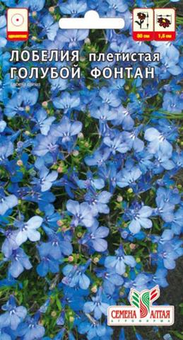 Семена Цветы Лобелия Голубой фонтан