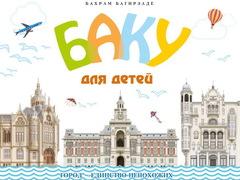 Баку для детей