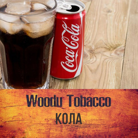 Табак Woodu 250 г Кола