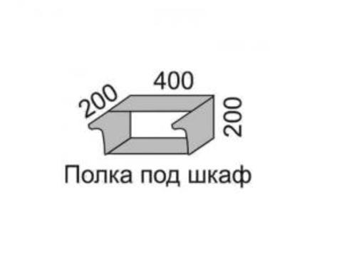 Полка МАРТА под шкаф 40