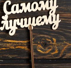 Надпись деревянная на палочке, топпер, 10-15 см.