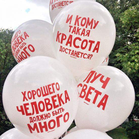 Белые хвалебные воздушные шары с гелием