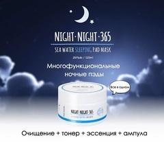 Ночные пэды с морской водой, 26 шт. / Wish Formula Night Night 365 Sea Water Sleeping Mask