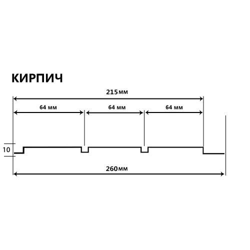 Фасадные панели (Цокольный Сайдинг) Доломит Кирпич Коричневый