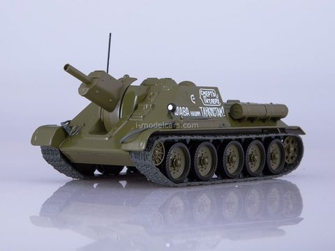 Tank SU-122 Our Tanks #7 MODIMIO Collections