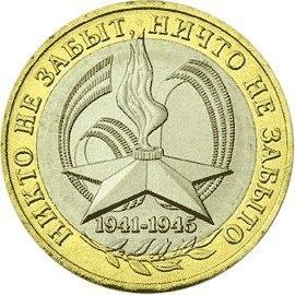 10 рублей 60 лет Победы 2005 г. СПМД