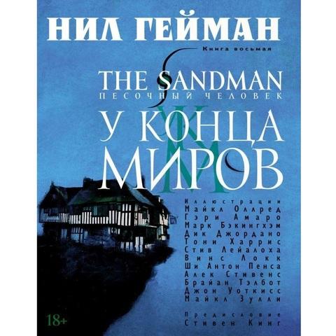 The Sandman. Песочный человек. Книга 8. У конца миров