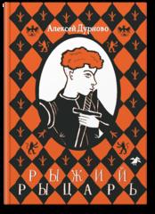 Алексей Дурново «Рыжий рыцарь»
