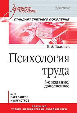 Психология труда. Учебное пособие. 3-е изд., доп. цена