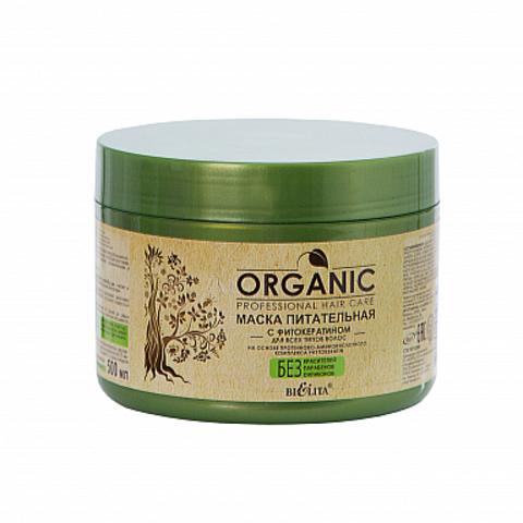 Белита Professional Organic Hair Care Маска питательная с фитокератином 500мл