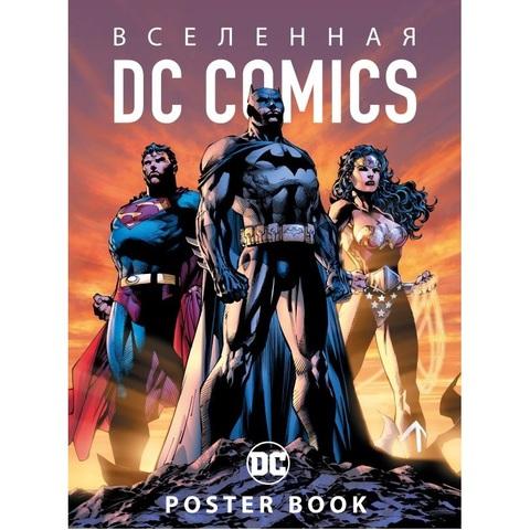 Вселенная DC Comics. Постер-бук