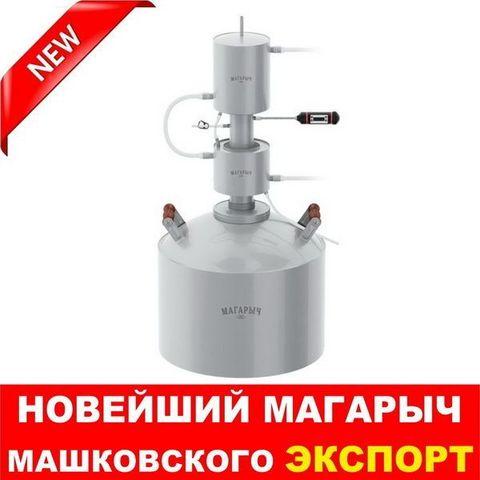 Дистиллятор Магарыч Машковского ЭКСПОРТ 12