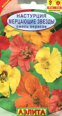 Семена Цветы Настурция Мерцающие звезды махровая