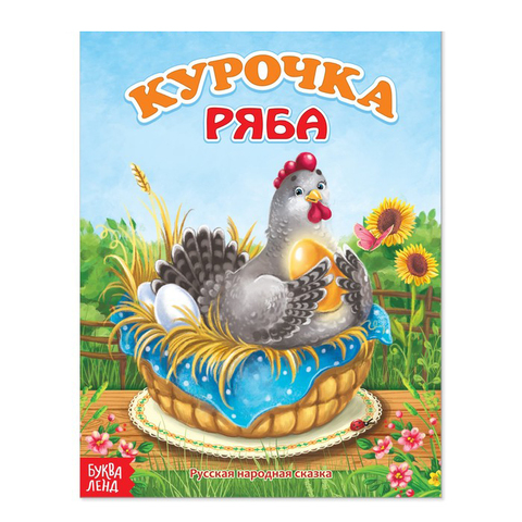 071-0169 Русская народная сказка «Курочка Ряба», 8 страниц