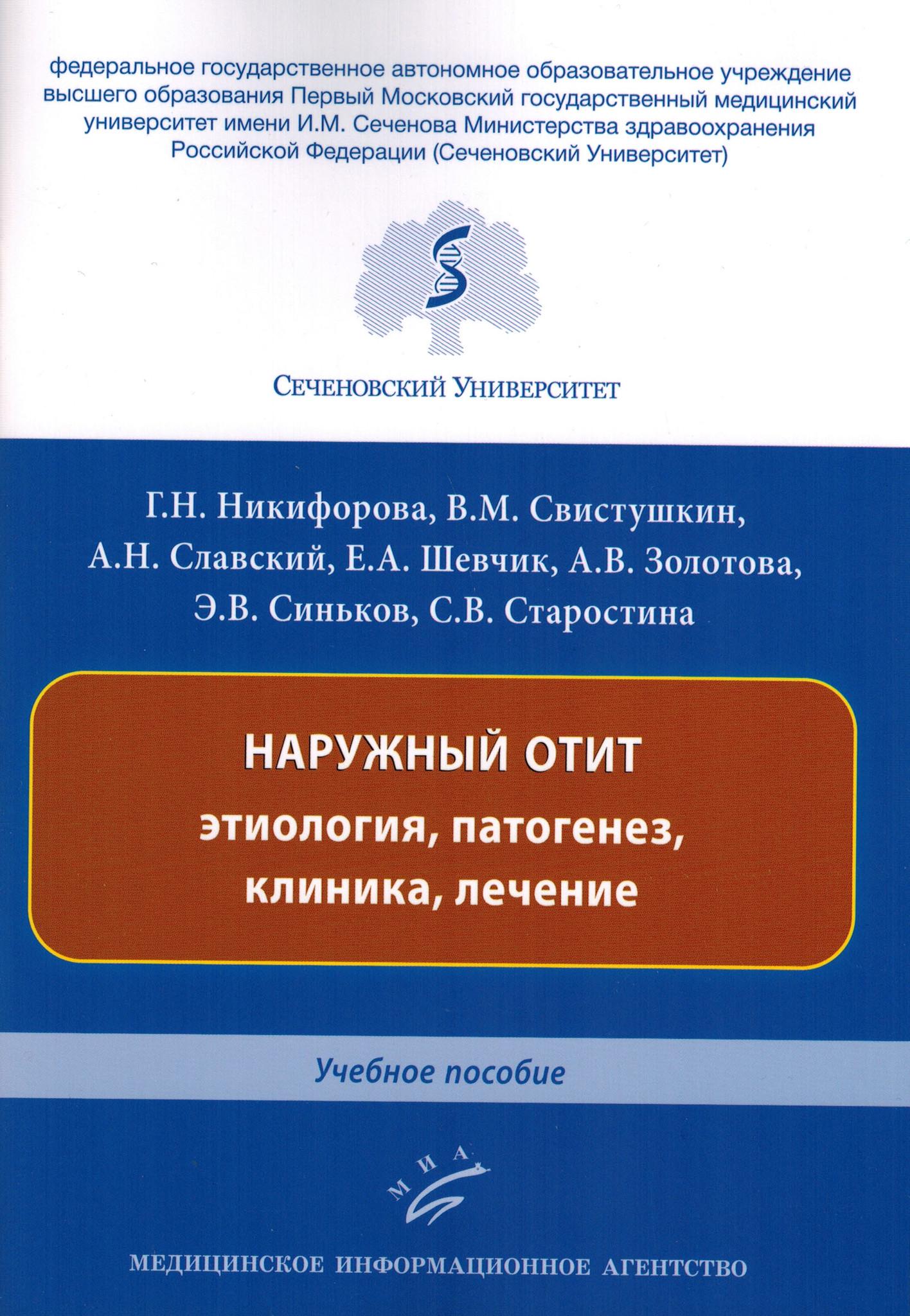 Каталог Наружный отит: этиология, патогенез, клиника, лечение no.jpg