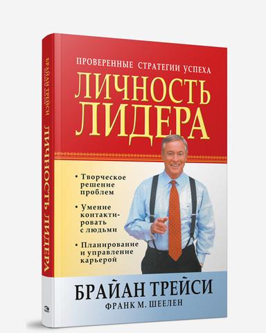 Личность лидера Брайан Трейси Франк Шеелен книга по психологии личностного роста и самоменеджменту