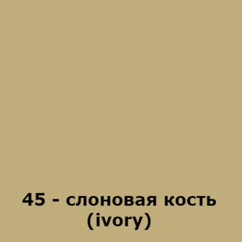 45 - слоновая кость (ivory)