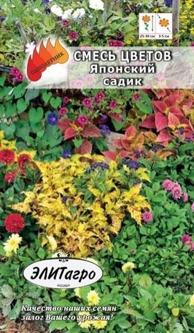 Семена Цветы Смесь Японский садик