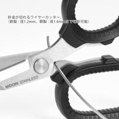 Ножницы Midori Mobile multi-scissors (черные)