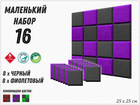 GRID 250  violet/black  16  pcs  БЕСПЛАТНАЯ ДОСТАВКА