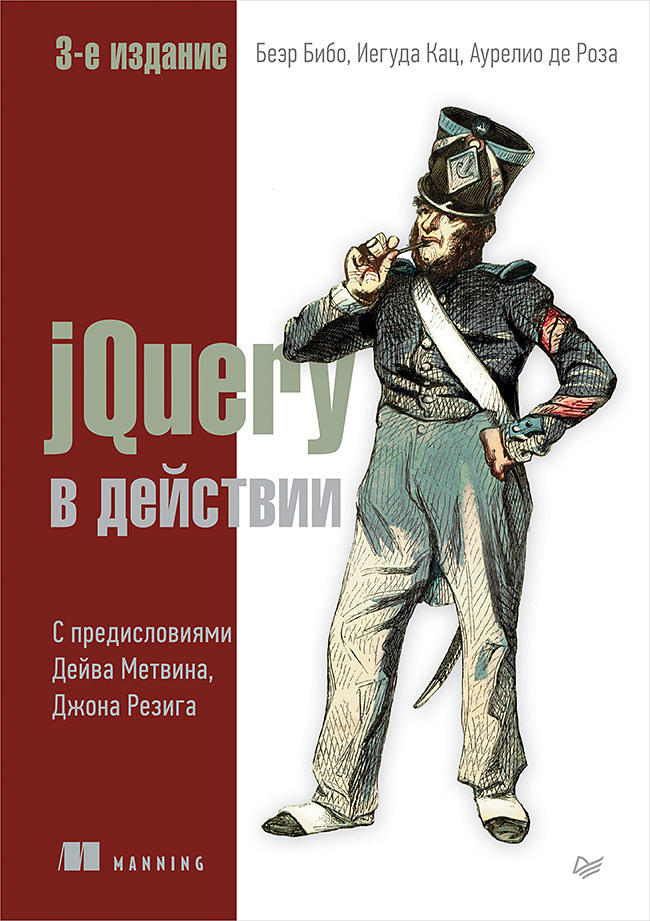 jQuery в действии. 3-е издание fischer audio fa 764