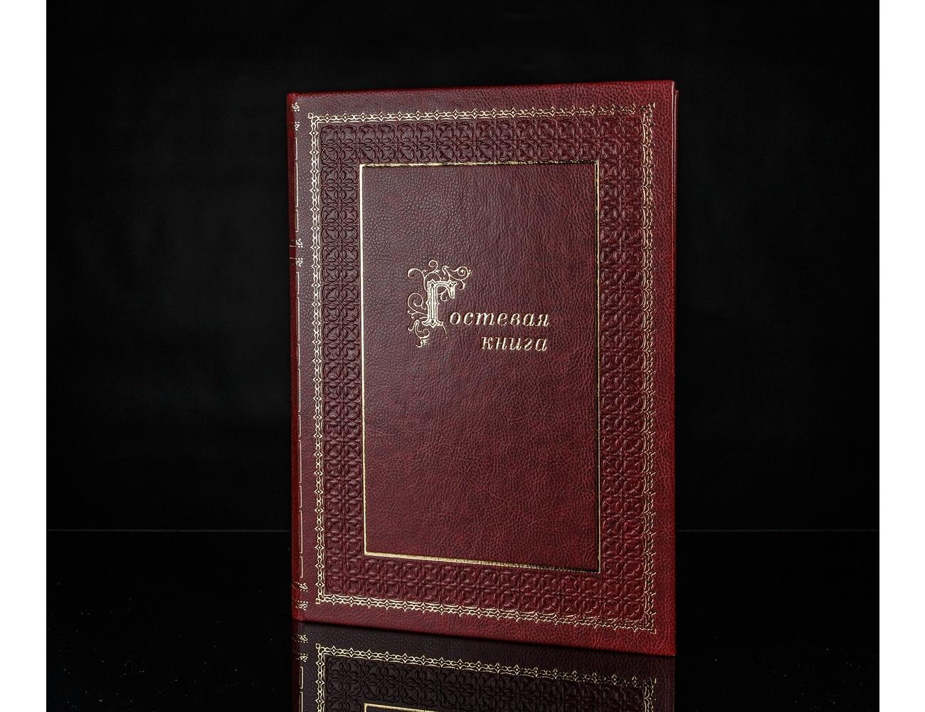 Гостевая книга «Золотая. Барокко» (150 листов) от 9 500 руб