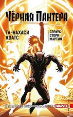 Комикс «Чёрная Пантера: Народ под нашими ногами. Книга 2»