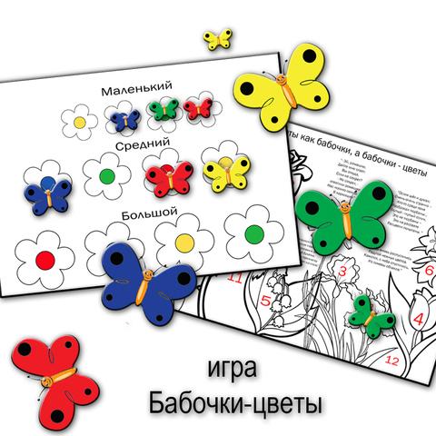 Бабочки-Цветы. Развивающие игры на липучках Frenchoponcho (Френчопончо)