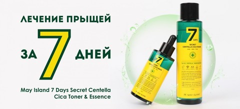 Сыворотка для лица с кислотами May Island 7 Days Secret Centella Cica Serum
