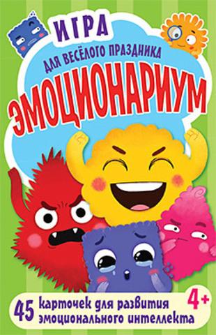 """Игра для весёлого праздника """"Эмоционариум"""" 45 карточек для развития эмоционального интеллекта"""