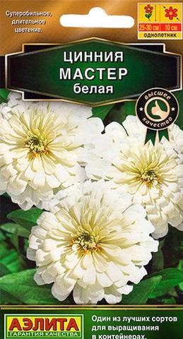 Семена Цветы Цинния Мастер белая