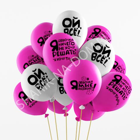 Женщинам Воздушные шары Ой всё Воздушные_шары_Ой_Всё.jpg