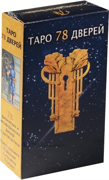 Kitab Таро 78 Дверей (брошюра + 78 карт)   Аллиего П.