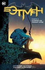 Бэтмен Книга 5 Нулевой год. Темный Город