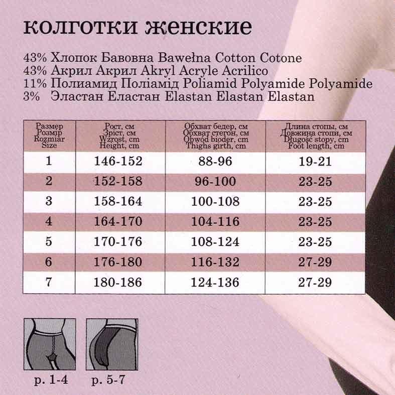 Женские колготки Cotton 450 XL Conte