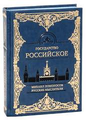 Ломоносов. Государство Российское