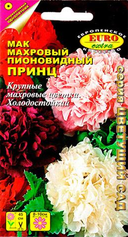 Семена Цветы Мак Принц махровый